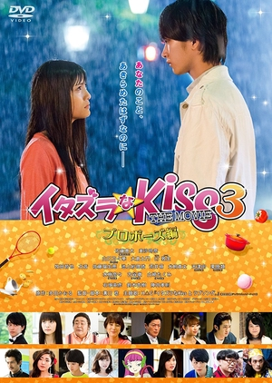 image of drama Mischievous Kiss The Movie 3: The Proposal (2017) [JDRAMA]